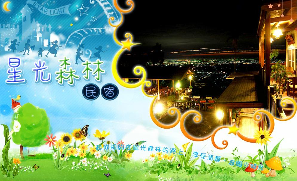 星光森林民宿(瑞里民宿)